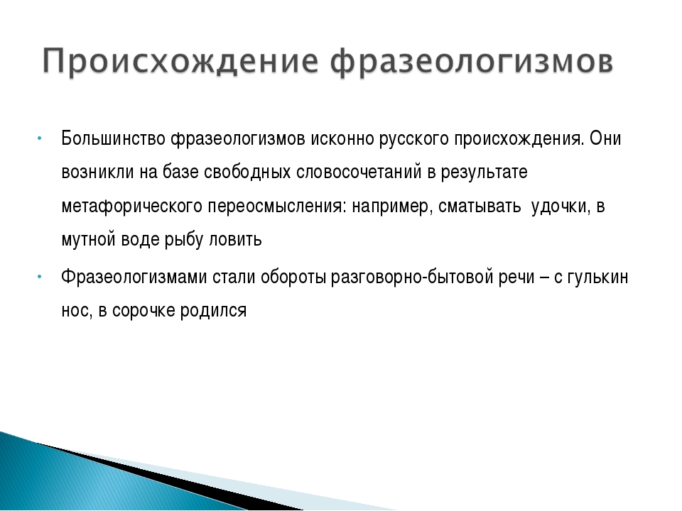 Большинство фразеологизмов исконно русского происхождения. Они возникли на ба...