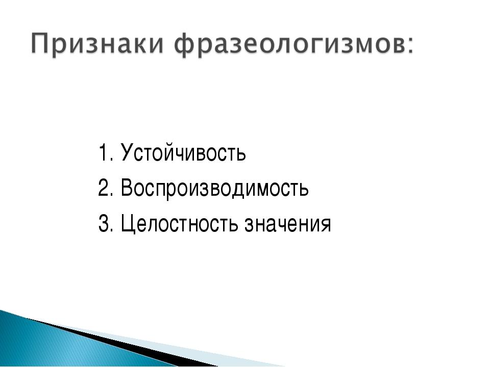1. Устойчивость 2. Воспроизводимость 3. Целостность значения