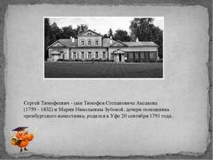 Сергей Тимофеевич - сын Тимофея Степановича Аксакова (1759 - 1832) и Марии Ни