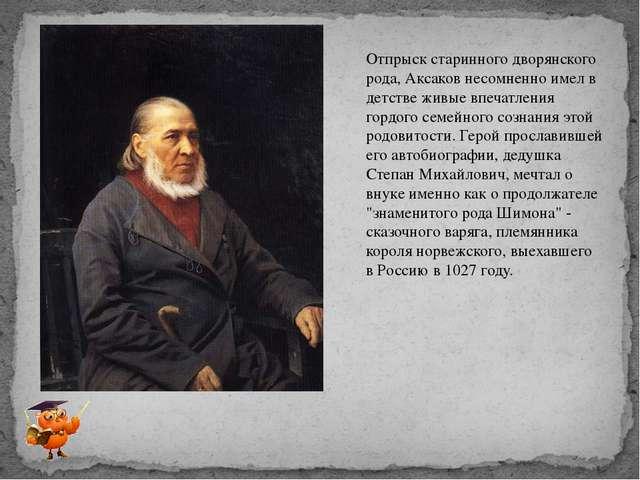 Отпрыск старинного дворянского рода, Аксаков несомненно имел в детстве живые...