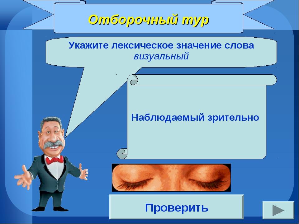Отборочный тур Укажите лексическое значение слова визуальный Проверить Наблюд...