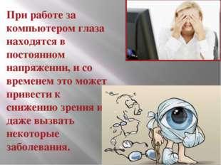При работе за компьютером глаза находятся в постоянном напряжении, и со време