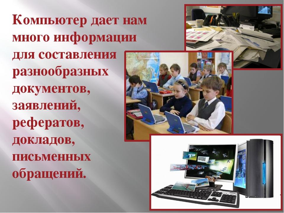 Компьютер дает нам много информации для составления разнообразных документов,...