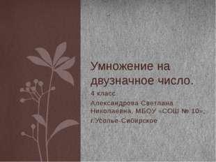 4 класс Александрова Светлана Николаевна, МБОУ «СОШ № 10», г.Усолье-Сибирское