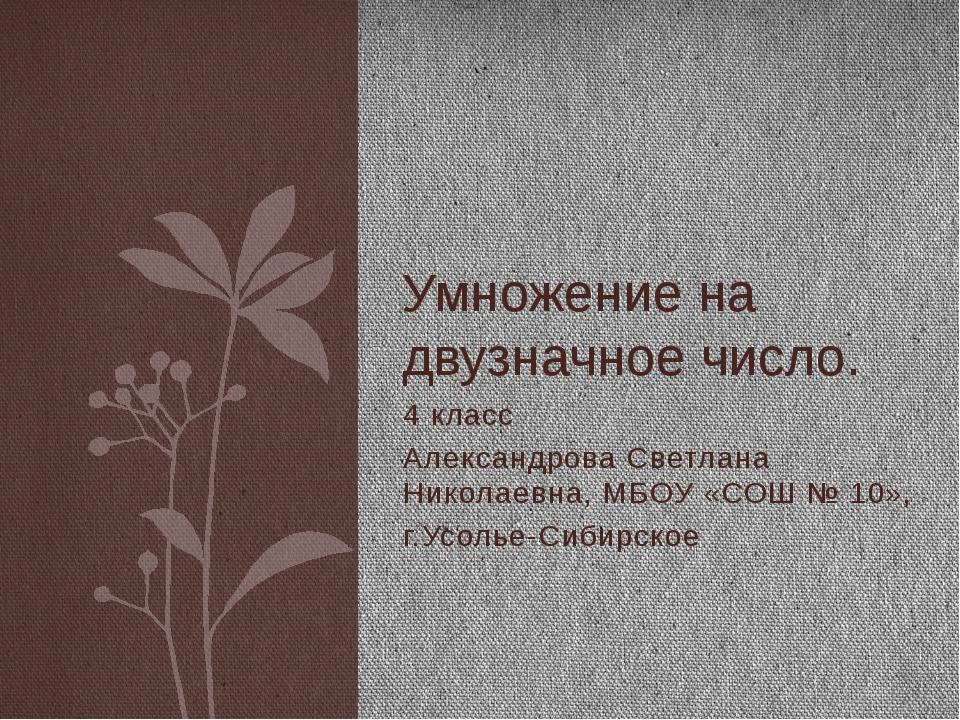 4 класс Александрова Светлана Николаевна, МБОУ «СОШ № 10», г.Усолье-Сибирское...