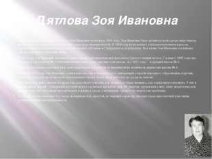 Дятлова Зоя Ивановна Первая педагогическая деятельность Зои Ивановны началась
