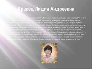 Кравец Лидия Андреевна Лидия Андреевна – выпускница школы №4, Почетный работн