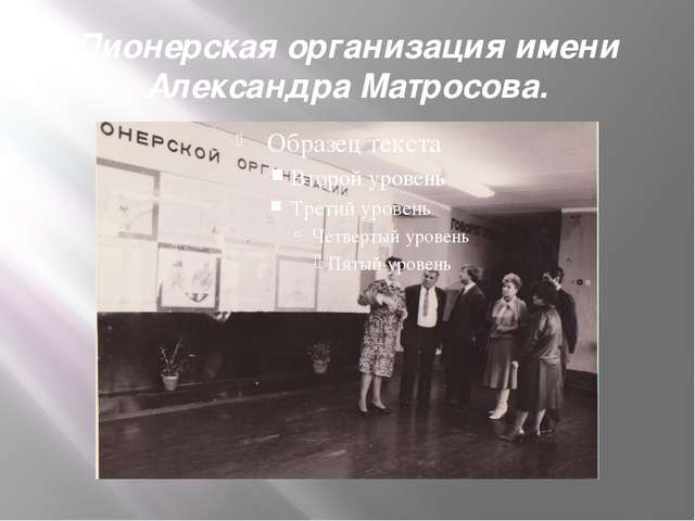 Пионерская организация имени Александра Матросова.