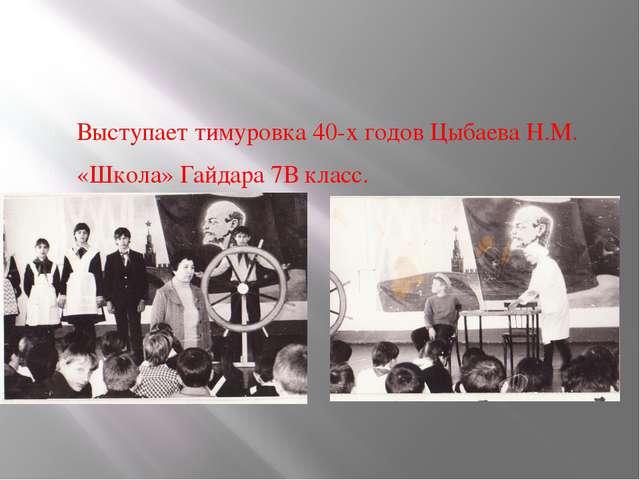 Выступает тимуровка 40-х годов Цыбаева Н.М. «Школа» Гайдара 7В класс.