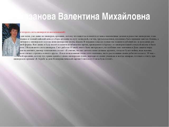 Рязанова Валентина Михайловна Делегат второго слета пионеров (из воспоминаний...
