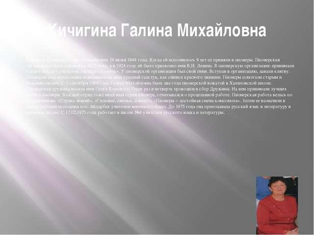 Кичигина Галина Михайловна Родилась Кичигина Галина Михайловна 19 июня 1948 г...