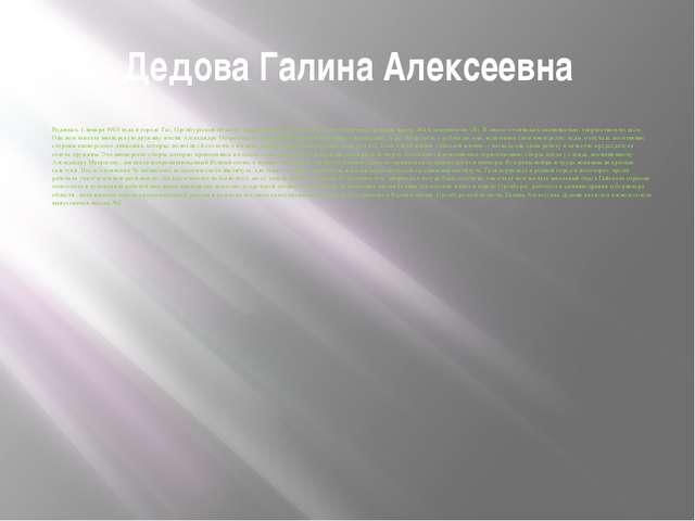 Дедова Галина Алексеевна Родилась 1 января 1965 года в городе Гае, Оренбургск...