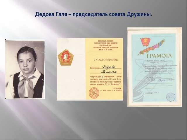 Дедова Галя – председатель совета Дружины.