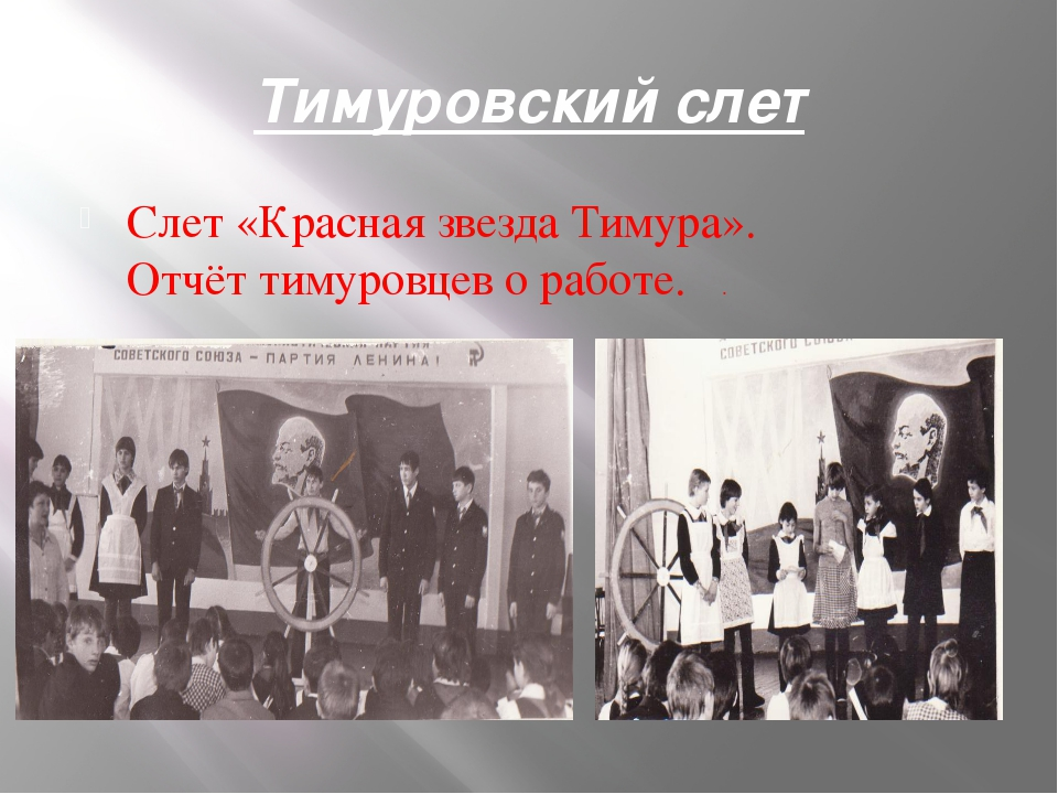 Тимуровский слет Слет «Красная звезда Тимура». Отчёт тимуровцев о работе. .