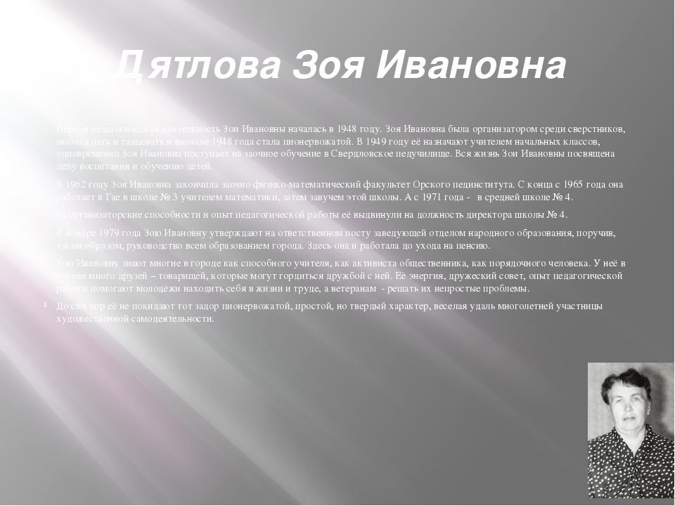 Дятлова Зоя Ивановна Первая педагогическая деятельность Зои Ивановны началась...