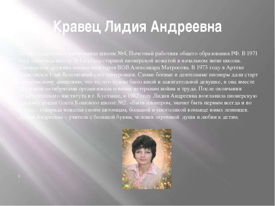 Кравец Лидия Андреевна Лидия Андреевна – выпускница школы №4, Почетный работн...
