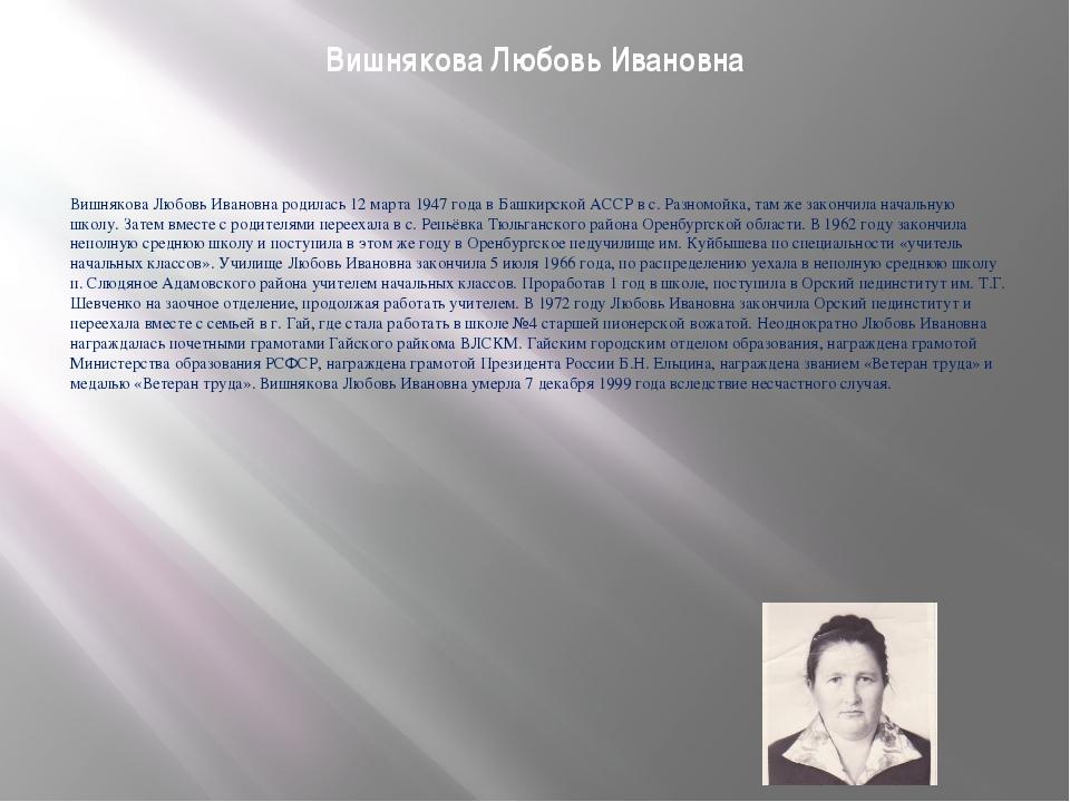 Вишнякова Любовь Ивановна Вишнякова Любовь Ивановна родилась 12 марта 1947 го...