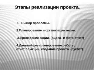 Этапы реализации проекта. 1. Выбор проблемы. 2.Планирование и организации акц
