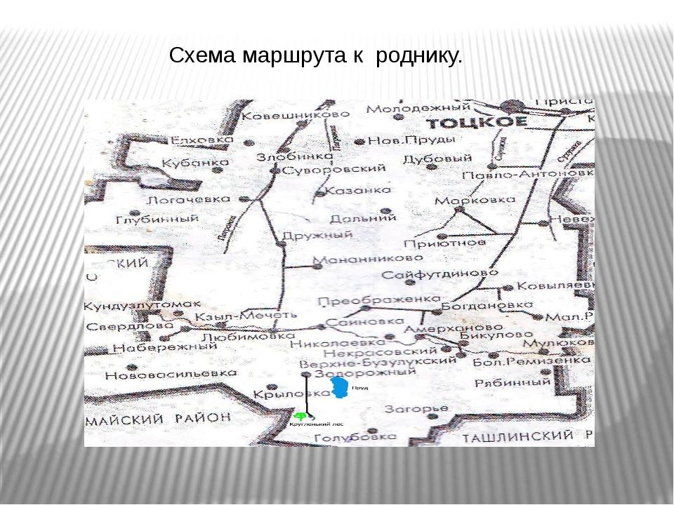 Схема маршрута к роднику.