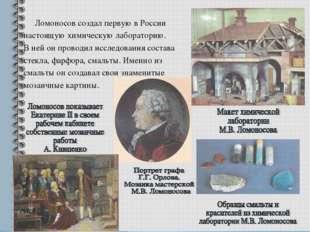 Ломоносов создал первую в России настоящую химическую лабораторию. В ней он
