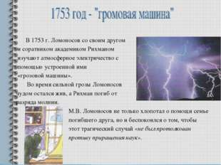 В 1753 г. Ломоносов со своим другом и соратником академиком Рихманом изучают