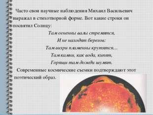 Часто свои научные наблюдения Михаил Васильевич выражал в стихотворной форме