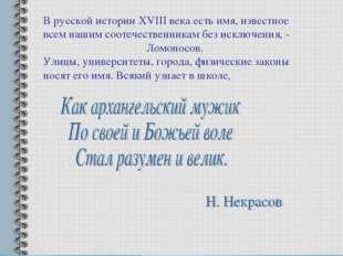 В русской истории XVIII века есть имя, известное всем нашим соотечественника