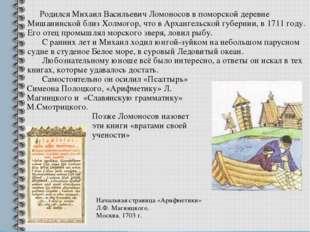 Родился Михаил Васильевич Ломоносов в поморской деревне Мишанинской близ Хол
