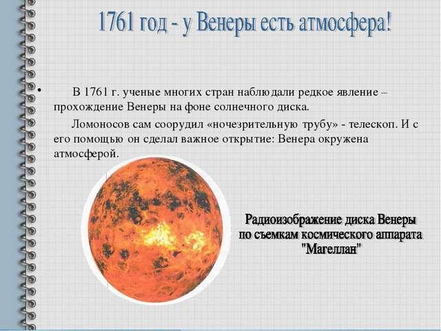 В 1761 г. ученые многих стран наблюдали редкое явление – прохождение Венеры...