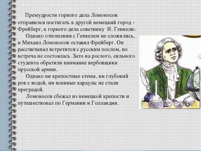 Премудрости горного дела Ломоносов отправился постигать в другой немецкий го...