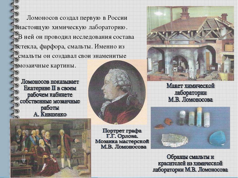 Ломоносов создал первую в России настоящую химическую лабораторию. В ней он...