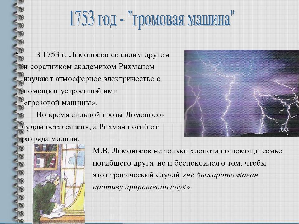 В 1753 г. Ломоносов со своим другом и соратником академиком Рихманом изучают...