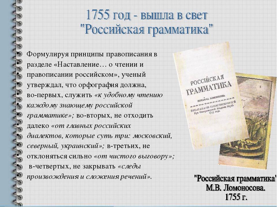 Формулируя принципы правописания в разделе «Наставление… о чтении и правописа...