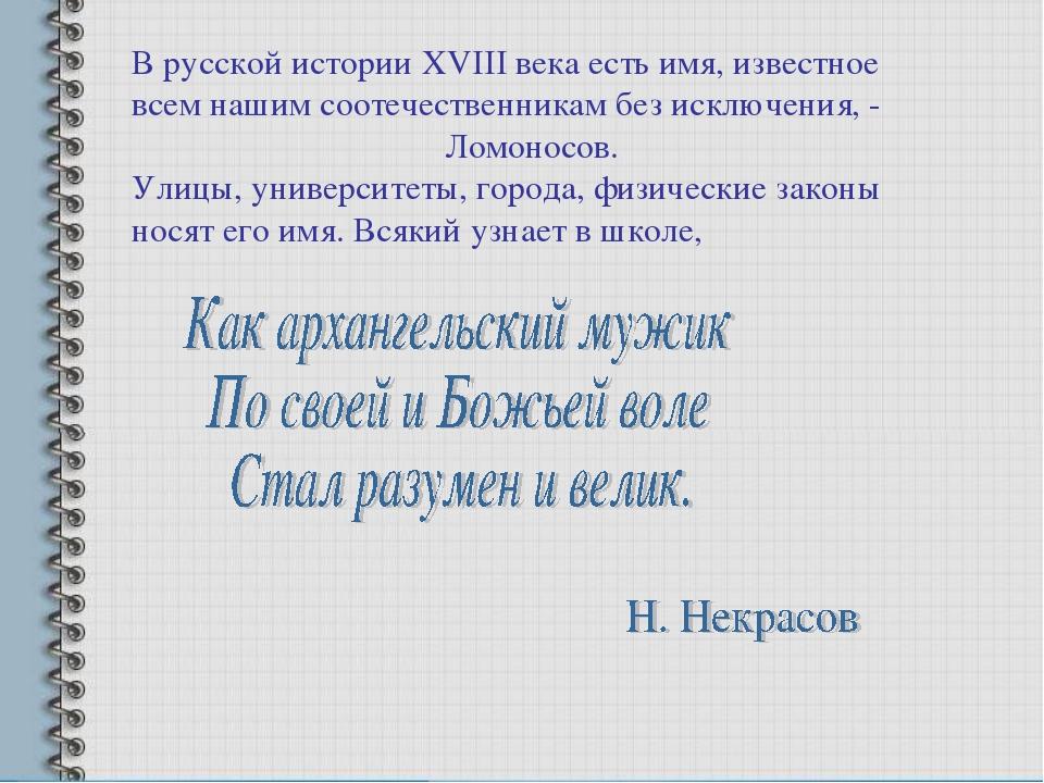В русской истории XVIII века есть имя, известное всем нашим соотечественника...