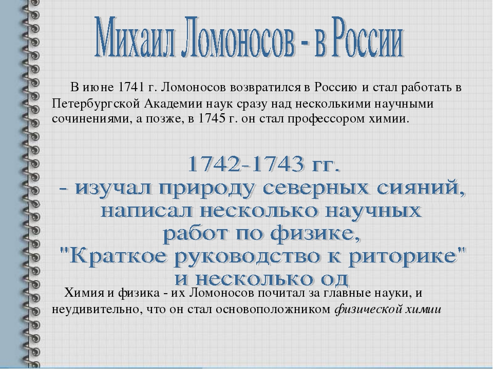 В июне 1741 г. Ломоносов возвратился в Россию и стал работать в Петербургско...