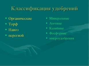 Классификация удобрений Органические Торф Навоз перегной Минеральные Азотные