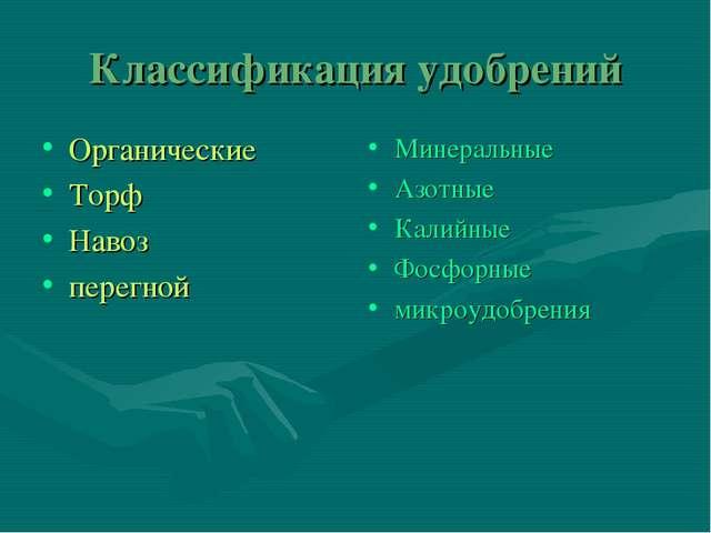 Классификация удобрений Органические Торф Навоз перегной Минеральные Азотные...