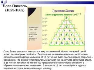Блез Паскаль (1623-1662) Отец Блеза запретил заниматься ему математикой, бояс