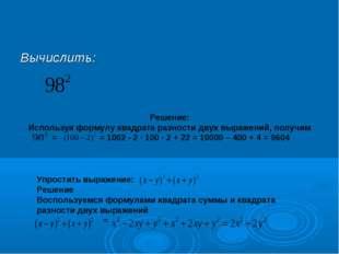 Вычислить: Решение: Используя формулу квадрата разности двух выражений, полу