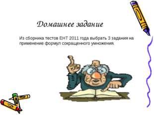Домашнее задание Из сборника тестов ЕНТ 2011 года выбрать 3 задания на примен