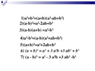 2)(a-b)2=a2-2ab+b2 3)(a-b)(a+b) =a2-b2 4)a3-b3=(a-b)(a2+ab+b2) 5)(a+b)2=a2+2