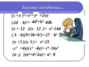 * x2+ * +2xy (x + * )2= ( * - k)2= 4d2+k2- * (x + * )(x - * )= x2-144 ( * +4y
