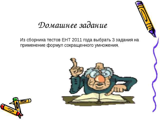 Домашнее задание Из сборника тестов ЕНТ 2011 года выбрать 3 задания на примен...