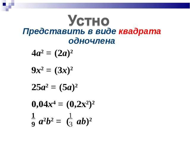 Представить в виде квадрата одночлена 4а2 = 9x2 = 25a2 = 0,04x4 = a2b2 = 1 9...