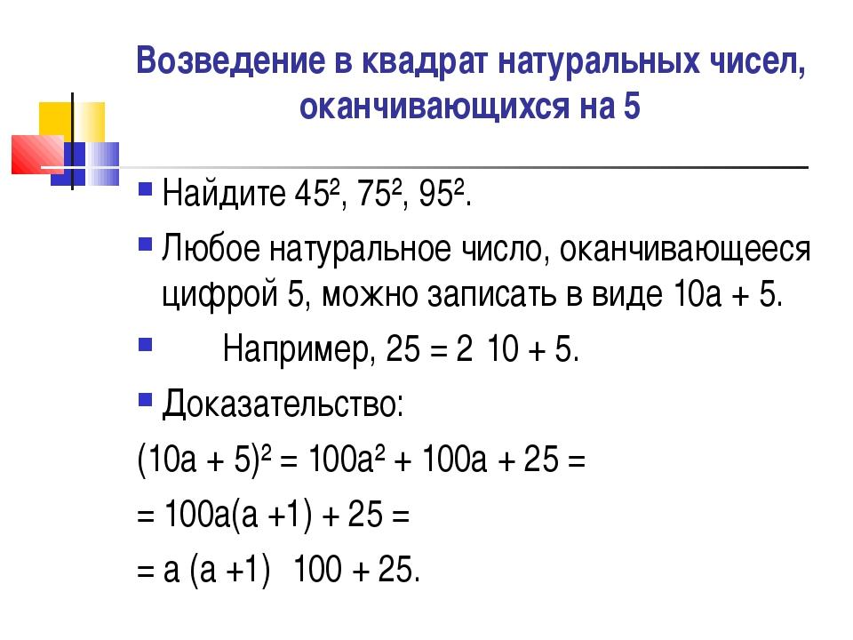 Возведение в квадрат натуральных чисел, оканчивающихся на 5 Найдите 45², 75²,...