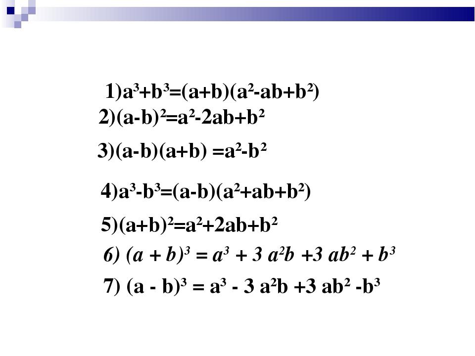 2)(a-b)2=a2-2ab+b2 3)(a-b)(a+b) =a2-b2 4)a3-b3=(a-b)(a2+ab+b2) 5)(a+b)2=a2+2...