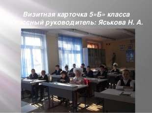 Визитная карточка 5»Б» класса Классный руководитель: Яськова Н. А.