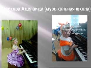 Засекова Аделаида (музыкальная школа)