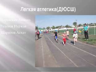 Легкая атлетика(ДЮСШ) 1. Царевская Анжела 2.Туленов Нуржан 3. Шарипов Асхат