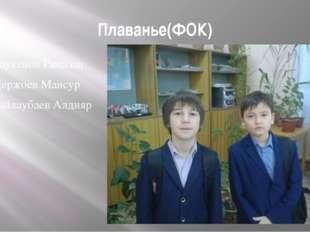Плаванье(ФОК) Наукенов Рамазан Мержоев Мансур Сайлаубаев Алдияр